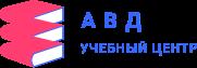 Учебный Центр АВД